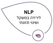 לירון שמעוני - דיאטנית, תזונאית קלינית ומטפלת NLP - אודות NLP