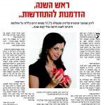 לירון שמעוני - דיאטנית, תזונאית קלינית ומטפלת NLP - כתבה בעיתון