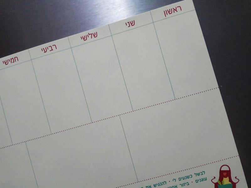 לוח ארגון מודולרי מגנטי למקרר